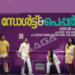 Listen to Premikkumbol songs from Salt And Pepper