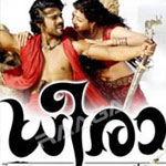 Listen to Punnara Pedamane songs from Dheera