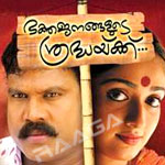 Listen to Punnaka songs from Bhakthajanangalude Sradhakku