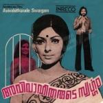 Avivahitharude Swargam songs