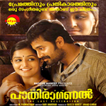 Ithu Pathiramanal songs