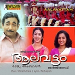Aalavattom songs
