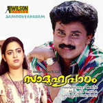 Saamoohyapaadam songs