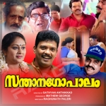 Santhanagopalam songs