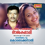 Pandu Pandoru Rajakumari songs