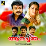Anachandam songs