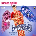 Njan Marykkutty songs
