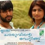 Ithu Charuvinte Dating songs