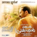Njan Prakashan songs
