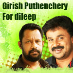 Girish Puthenchery For Dileep songs