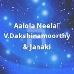 Aalola Neela...V. Dakshinamoorthy & Janaki