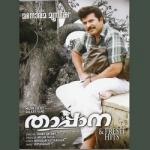 Thappana And Fresh Hits songs
