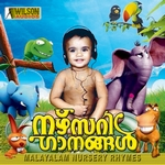 Nursery Ganangal - Vol 2 songs
