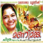 Manimanga songs