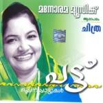 Pattu songs
