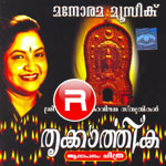 Listen to Devarshi - Slokam songs from Thrikkarthika
