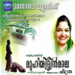Muhayidinmala songs