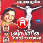 Christian Devotional Songs - Vol 3 songs