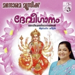 Deviganam songs