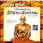 Aathmopadesasathakam