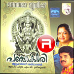 Listen to Attukalamma songs from Panchakshari