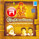 Listen to Vandeganeswaram songs from Sooryakaladeeswaram