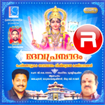 Devaprasaadam songs