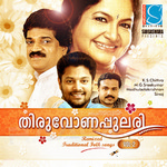 Thiruvonapulari Vol - 2 songs