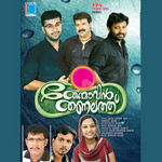 Thenmavin Thanalathu songs