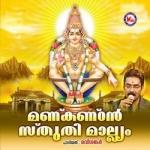Manikandan Sthuthi Maalyam songs