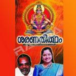 Saranatheertham