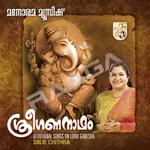Sree Gananatham songs