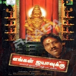 Engal Ayyavukku songs