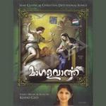 Mangalavartha songs