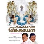 Eaka Dheivame Aaradhana songs