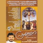 Praarthana songs