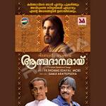 Aathmadhanamai songs