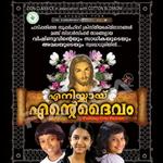 Enikay Ente Daivam songs