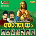 Santhwanam (2007) songs