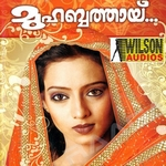 Muhabbath - Vol 2 songs