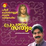 Prapanchasathyam songs