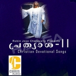 Prathyasa - Vol 2 songs