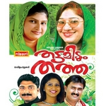 Thattamidum Thatha (Mappila Songs) songs