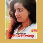 ശ്രവണ സന്ധ്യ songs