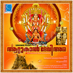 Aattukal Deviyamma songs