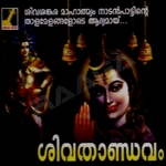 Shivathandavam songs