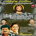 Nithyarakshakan songs