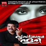 Subarkathe Hoori (Mappila Song) - Part 2 songs