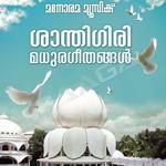 Santhigiri Madhura Geethangal songs