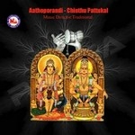 Aathoporandi - Chinthu Pattukal songs